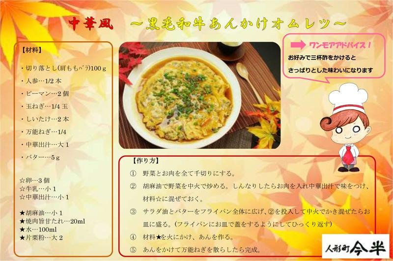 【今月のレシピ】黒毛和牛あんかけオムレツ