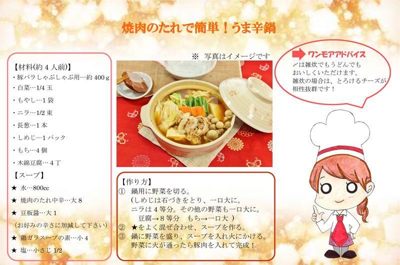 【今月のレシピ】焼肉のたれで簡単!うま辛鍋のレシピ