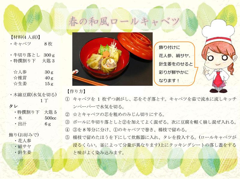 【今月のレシピ】春の和風ロールキャベツのレシピ