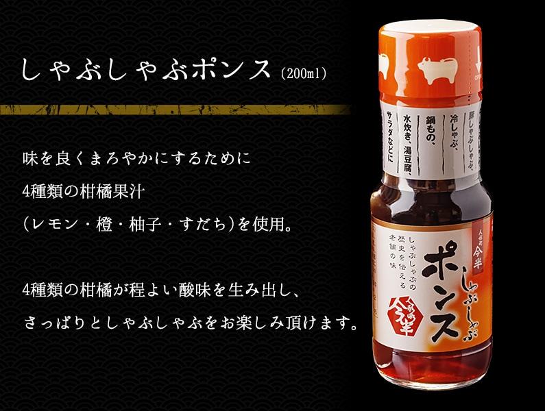 しゃぶしゃぶポンス(200ml)
