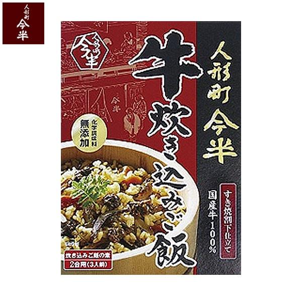 牛炊き込みご飯(2合用)