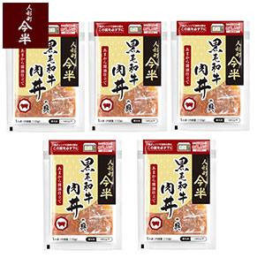 黒毛和牛 肉丼の具(5パック入)