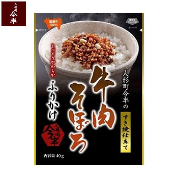 すき焼仕立て牛肉そぼろふりかけ(40g)