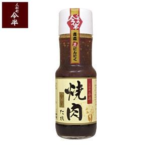焼肉たれ[中辛](240g)