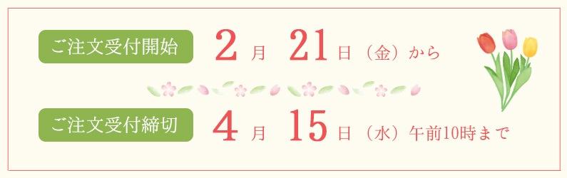 2020年2月21日(金)〜4月15日(水)10:00まで