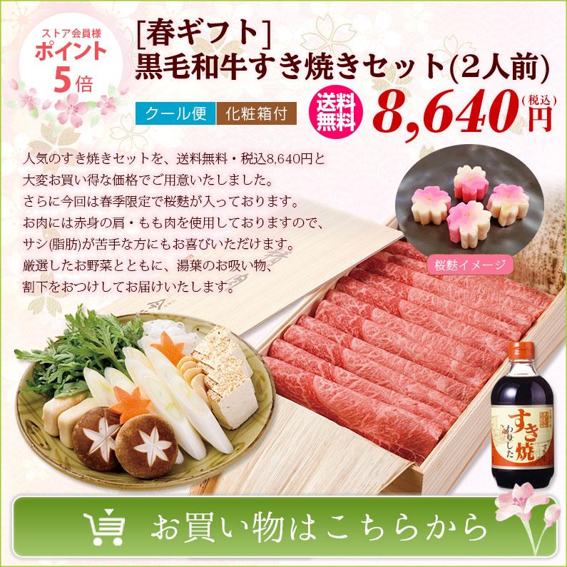 [春ギフト]黒毛和牛すき焼きセット(2人前)