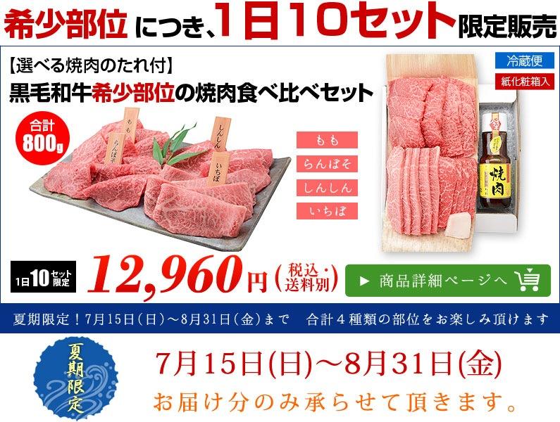【焼肉のたれレモン醤油付】黒毛和牛希少部位の焼肉食べ比べセット800g(約4人前)