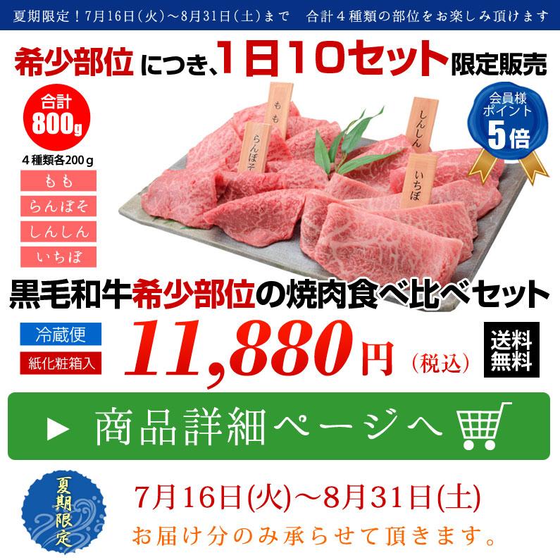 黒毛和牛希少部位の焼肉食べ比べセット800g(約4人前)