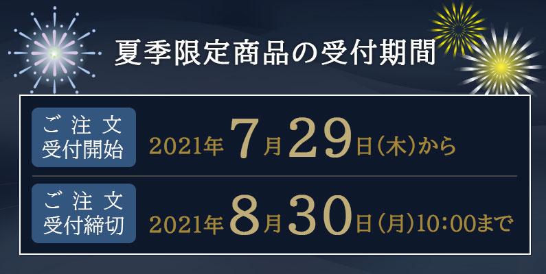 2021年7月29日(木)〜8月30日(金)10:00まで
