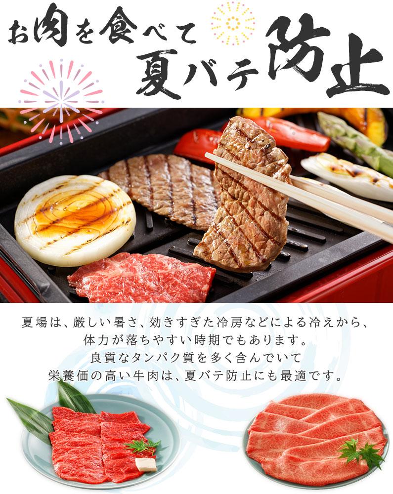 お肉を食べて夏バテ防止