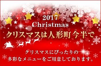 2017 クリスマスおすすめギフト
