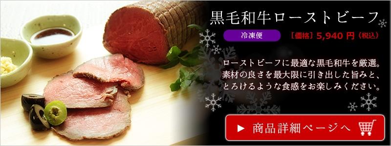 【冷凍便】黒毛和牛ローストビーフ