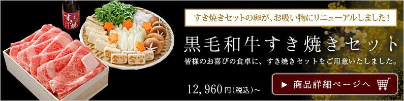すき焼きセット