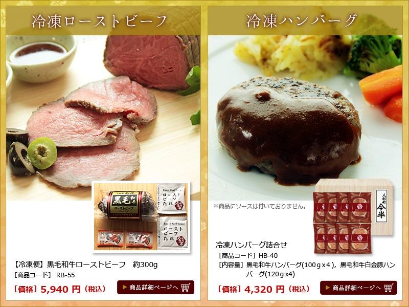 冷凍ローストビーフ&冷凍ハンバーグ