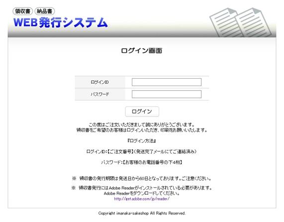 WEB発行システム