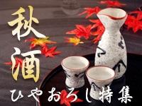 秋酒・ひやおろし特集