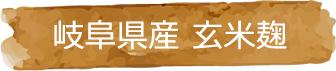 岐阜県産玄米麹