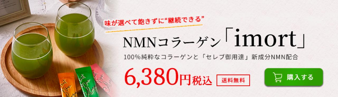 NMNコラーゲン imort 6,380円