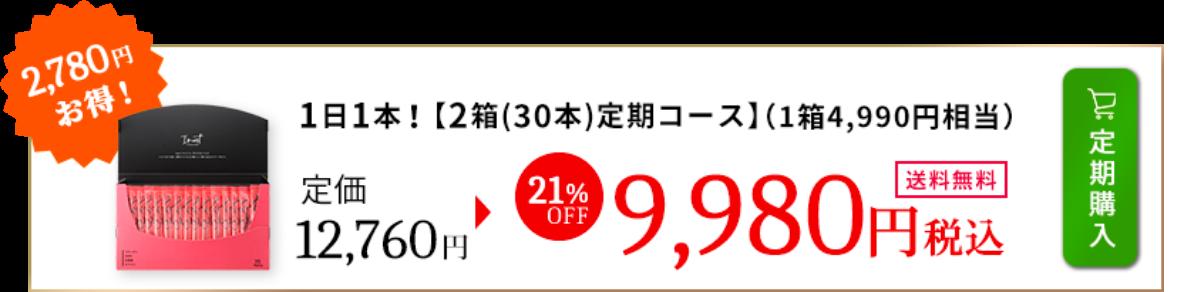 2箱定期コース 9,980円