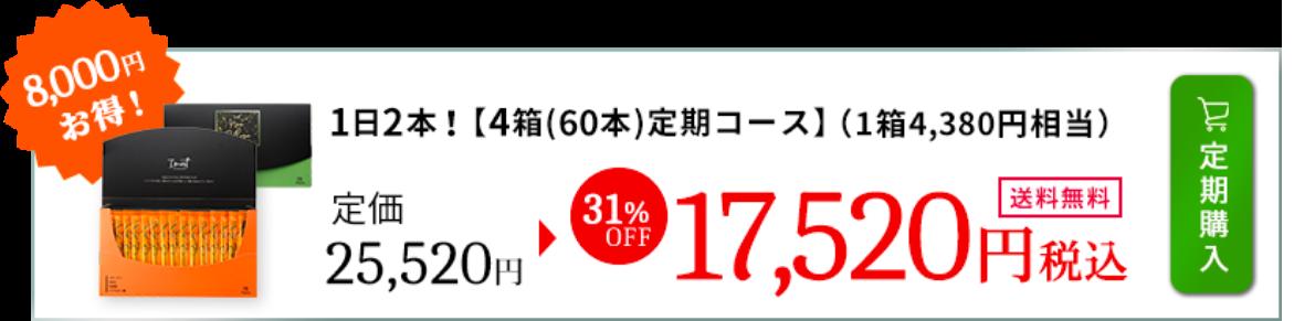 4箱定期コース 17,520円