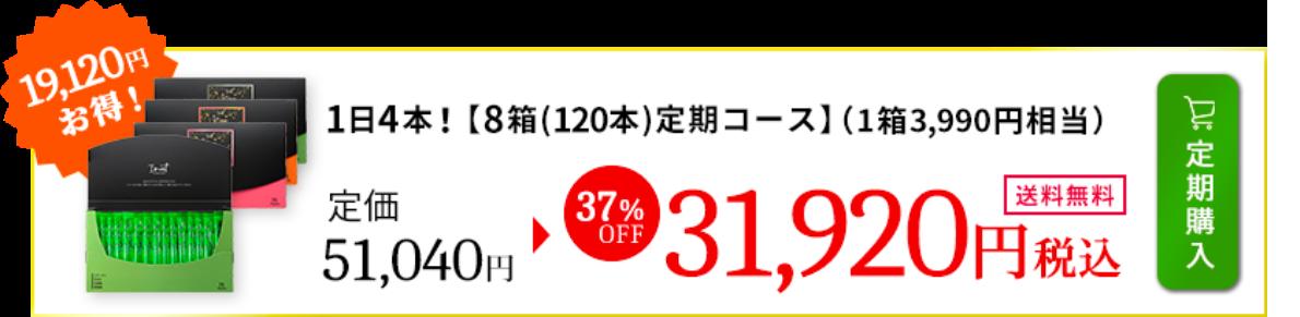 8箱定期コース 31,920円