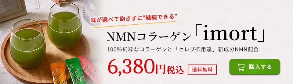 """味が選べて飽きずに""""継続できる""""NMNコラーゲン「imort」100%純粋なコラーゲンと「若返りビタミン」新成分NMN配合 6,380円税込 送料無料 購入する"""