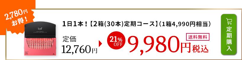 1,390円お得!2日1本!【1箱定期コース】定価6,380円→4,990円税込 14%OFF 送料無料 定期購入
