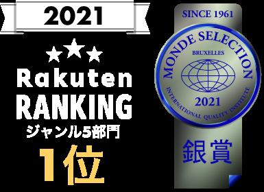 楽天ランキング ジャンル5部門1位 MONDE SELECTION2021銀賞