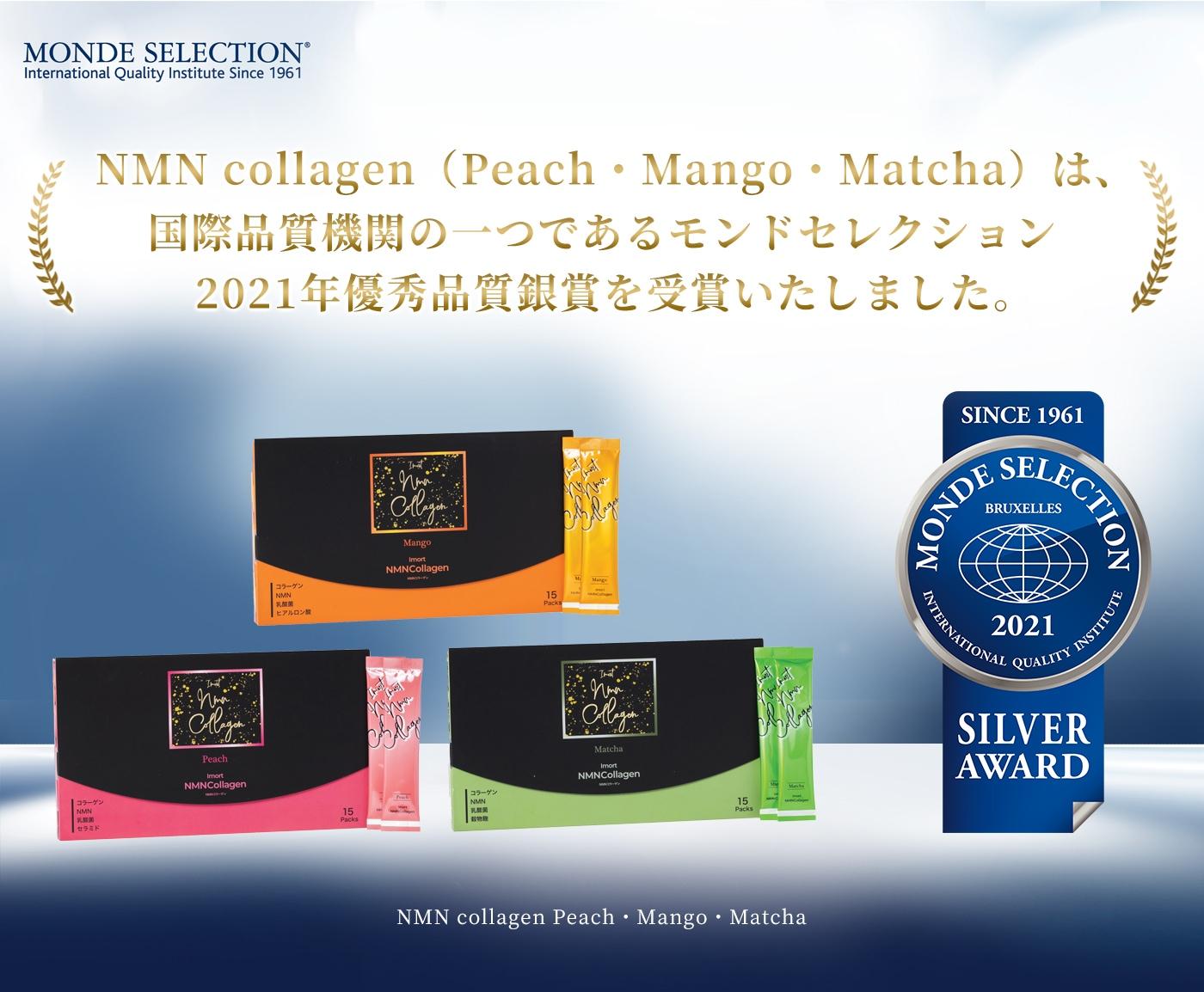 NMN collagen(Peach・Mango・Matcha)は、国際品質機関の一つであるモンドセレクション2021年優秀品質銀賞を受賞いたしました。