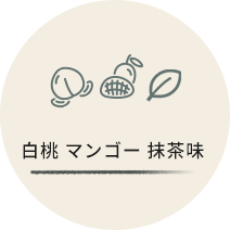 白桃 マンゴー 抹茶味