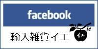 輸入雑貨イエFacebookサイドバナー