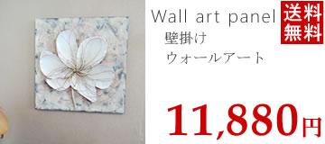 壁掛けアートパネル