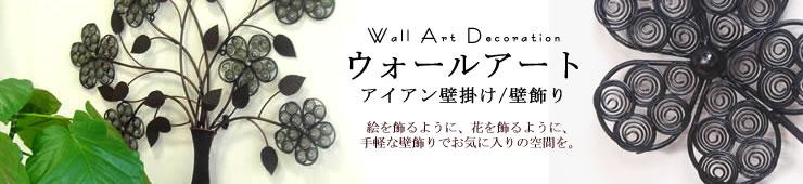 壁飾り 壁掛け お花
