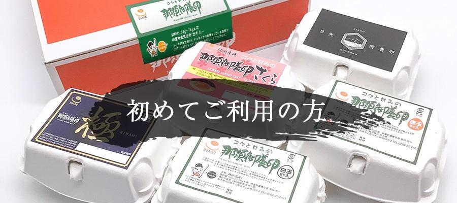 初めてご利用の方へ|【公式】那須御養卵 稲見商店