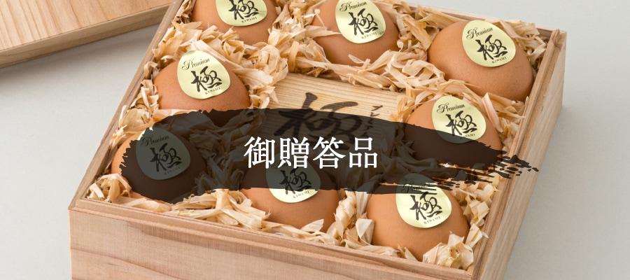 御贈答品|【公式】那須御養卵 稲見商店