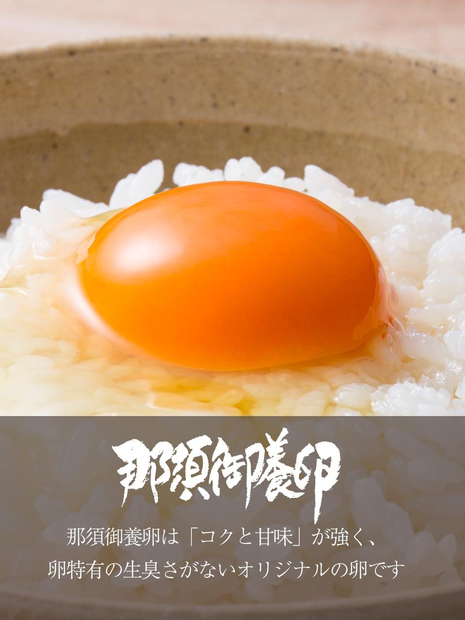 那須御養卵 那須御養卵は「コクと甘味」が強く、卵特有の生臭さがないオリジナルの卵です