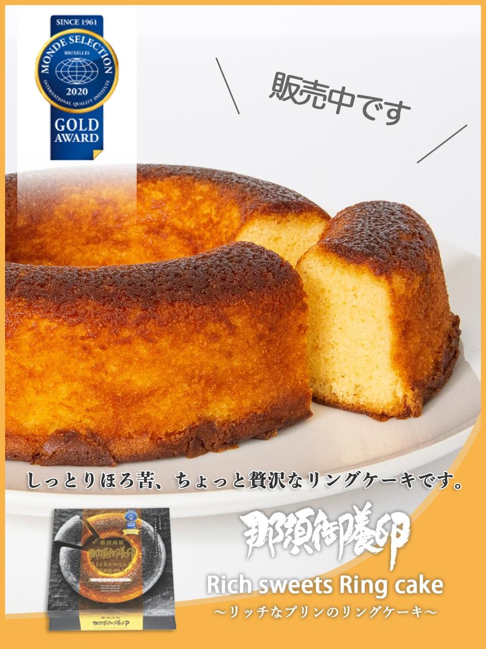 那須御養卵を使ったリングケーキが7月17日が販売開始