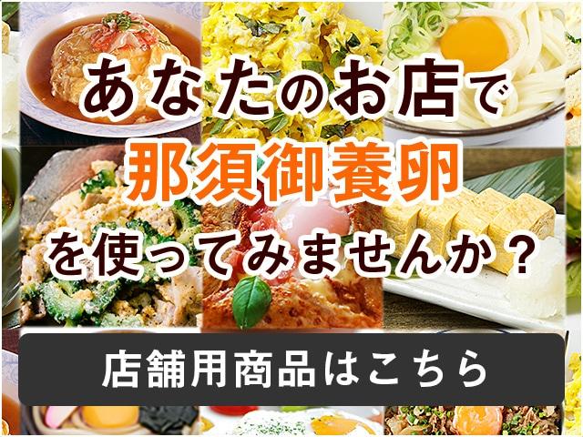 あなたのお店で那須御養卵を使ってみませんか? 店舗用商品はこちら|【公式】那須御養卵 稲見商店