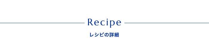 レシピの詳細