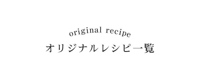 オリジナルレシピ一覧