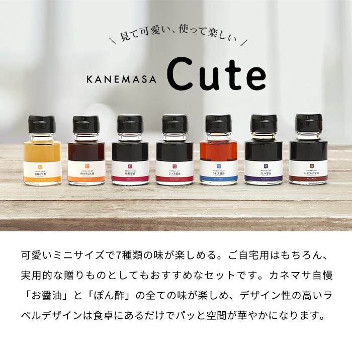 kanemasa_cute02