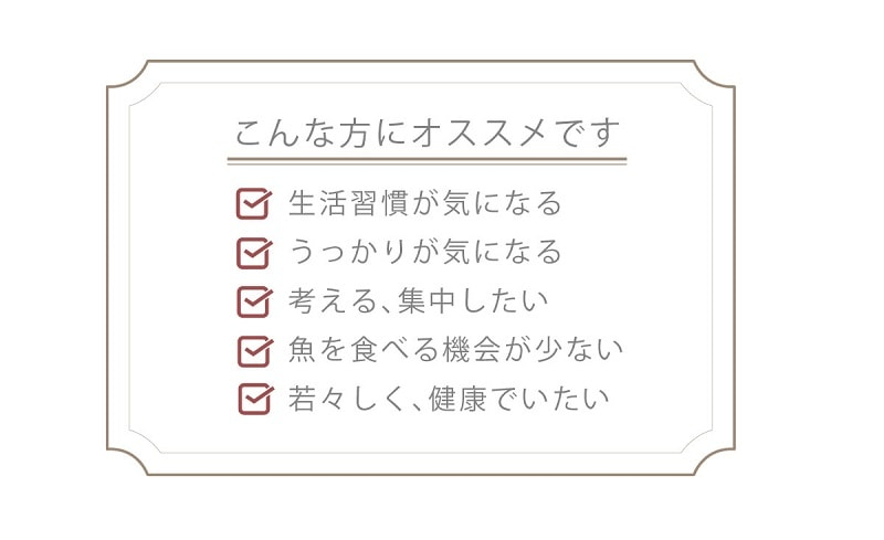 オメガ3系サプリメントご愛用の方へオススメのアイナチュラ社ナイスオメガ3