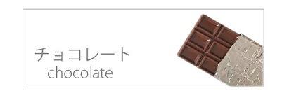 アイナチュラ社ナイスプロテインのチョコレート味