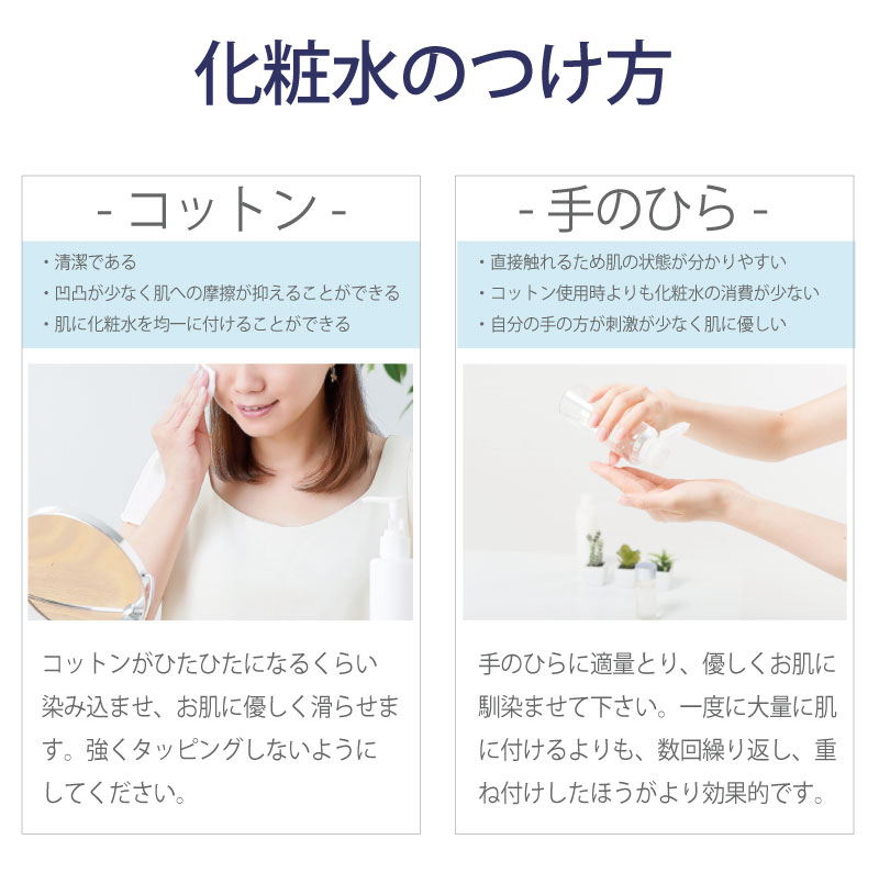 化粧水のつけ方