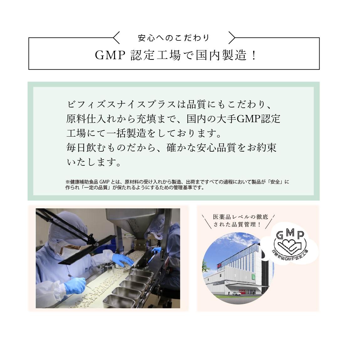 ビフィズスナイスプラスはGMP認定工場で国内製造