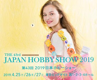 第43回2019日本ホビーショー