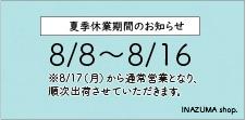 2020年夏季休業案内8月8日から8月16日