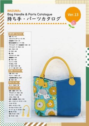 INAZUMA 持ち手&パーツカタログ Ver.13 表紙