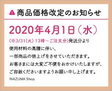 2020年INAZUMA価格改定
