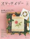 ステッチイデー vol.29